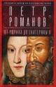 От Рюрика до Екатерины II. Россия и запад на качелях истории